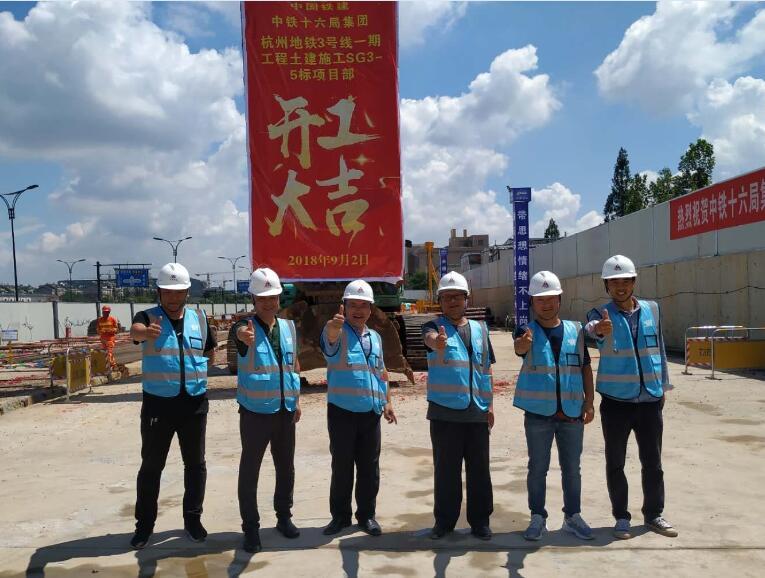 我司监理的杭州地铁3号线工程SG3-5标段(杭州汽车西站站)顺利开工!