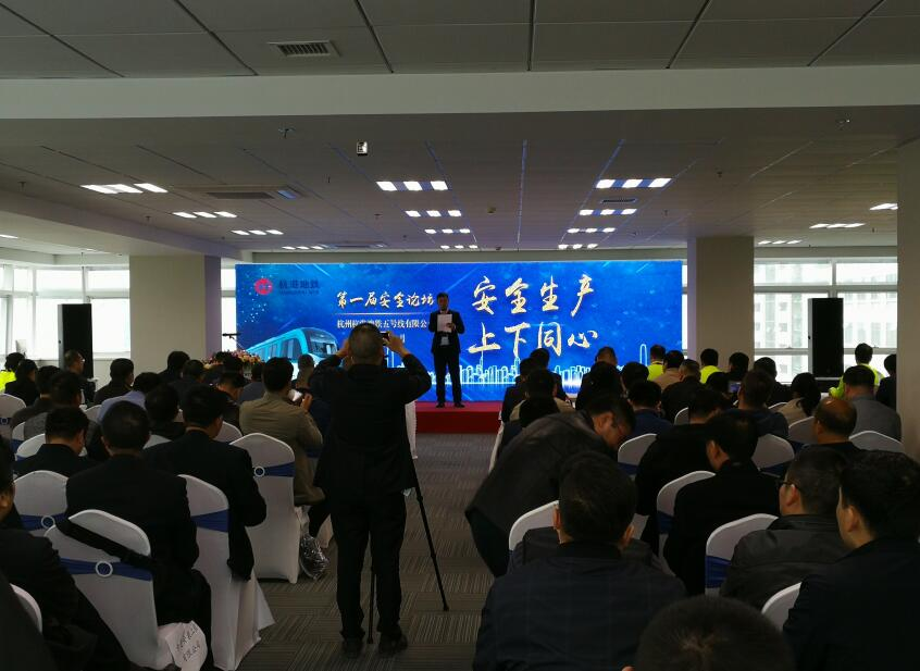 杭州杭港地铁五号线第一届安全论坛隆重举行!