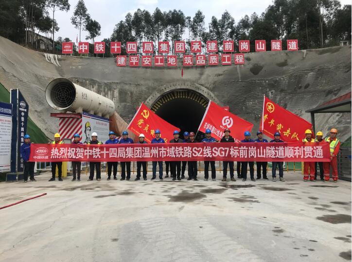 热烈祝贺温州市域铁路S2线前岗山隧道顺利贯通!